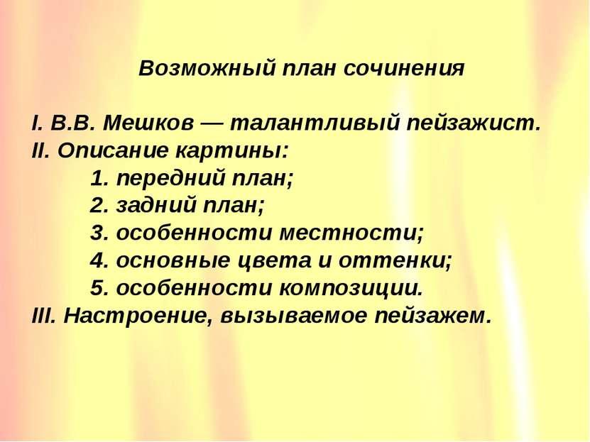 Возможный план сочинения I. В.В. Мешков — талантливый пейзажист. II. Описание...