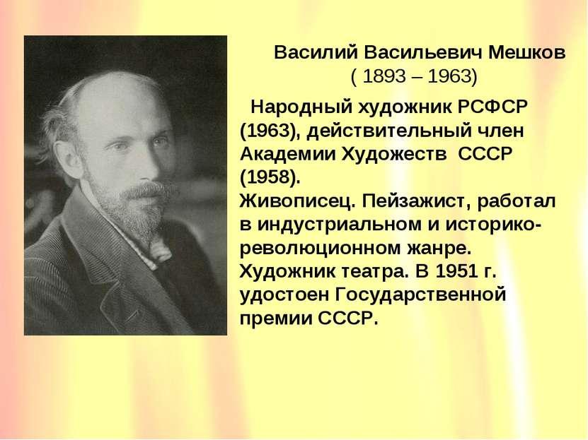 Василий Васильевич Мешков ( 1893 – 1963) Народный художник РСФСР (1963), дейс...