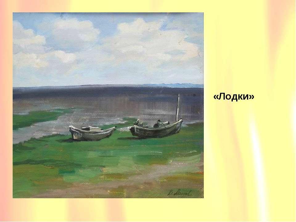 «Лодки»