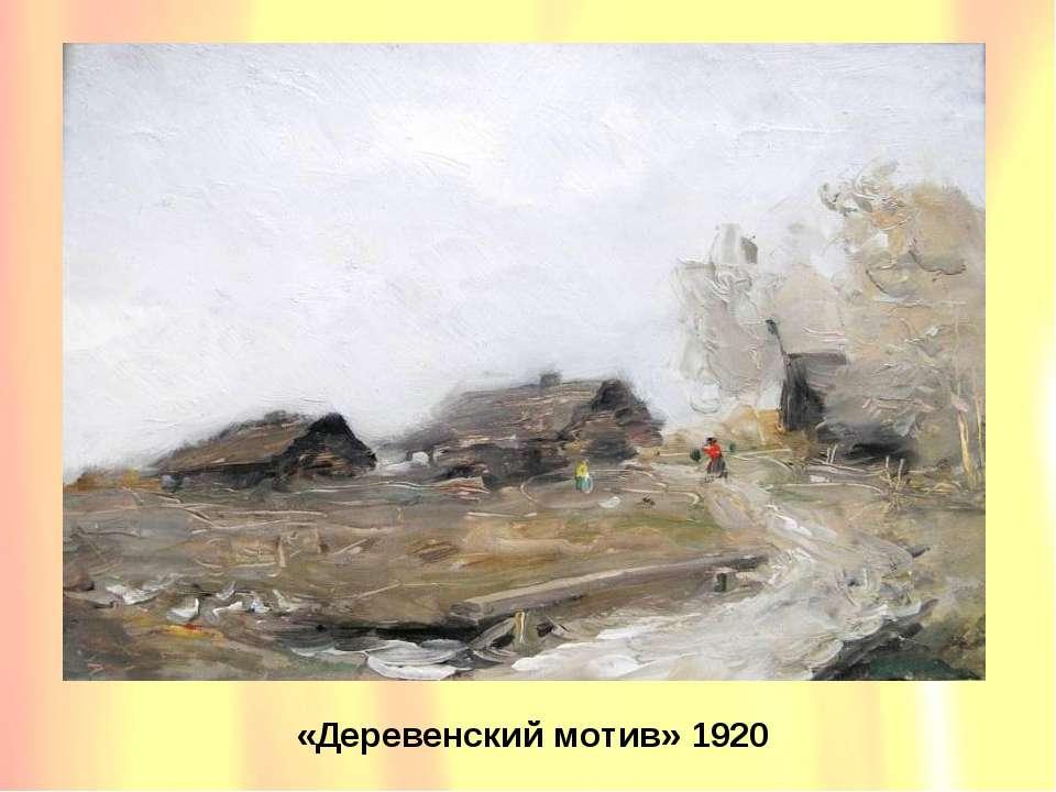 «Деревенский мотив» 1920