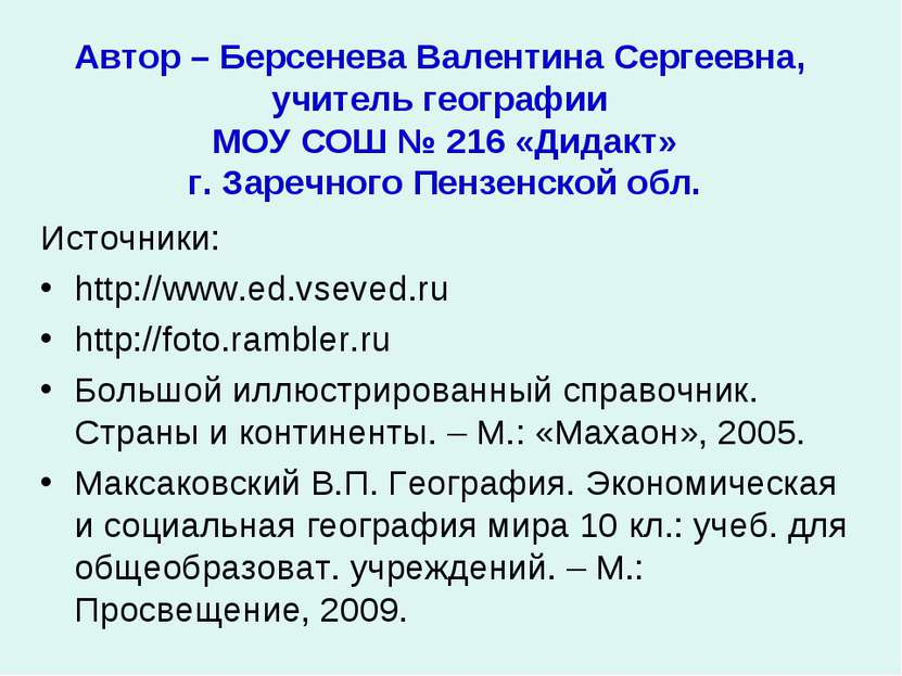 Автор – Берсенева Валентина Сергеевна, учитель географии МОУ СОШ № 216 «Дидак...