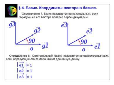 § 4. Базис. Координаты вектора в базисе. Определение 4. Базис называется орто...