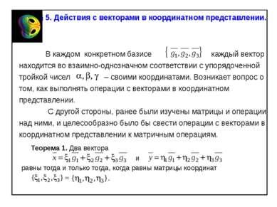 § 5. Действия с векторами в координатном представлении. В каждом конкретном б...