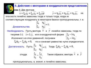 Теорема 3. Два вектора и на плоскости линейно зависимы тогда и только тогда, ...