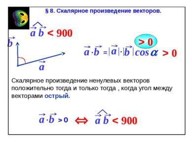 cos Скалярное произведение ненулевых векторов положительно тогда и только тог...