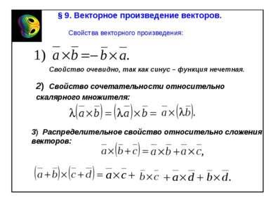 § 9. Векторное произведение векторов. Свойства векторного произведения: Свойс...