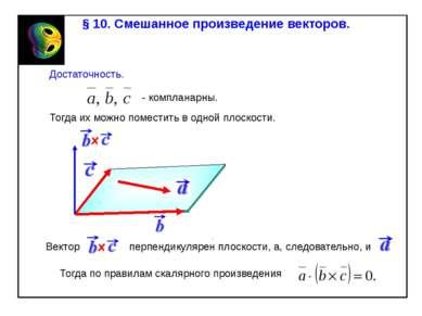§ 10. Смешанное произведение векторов. Достаточность. - компланарны. Тогда их...