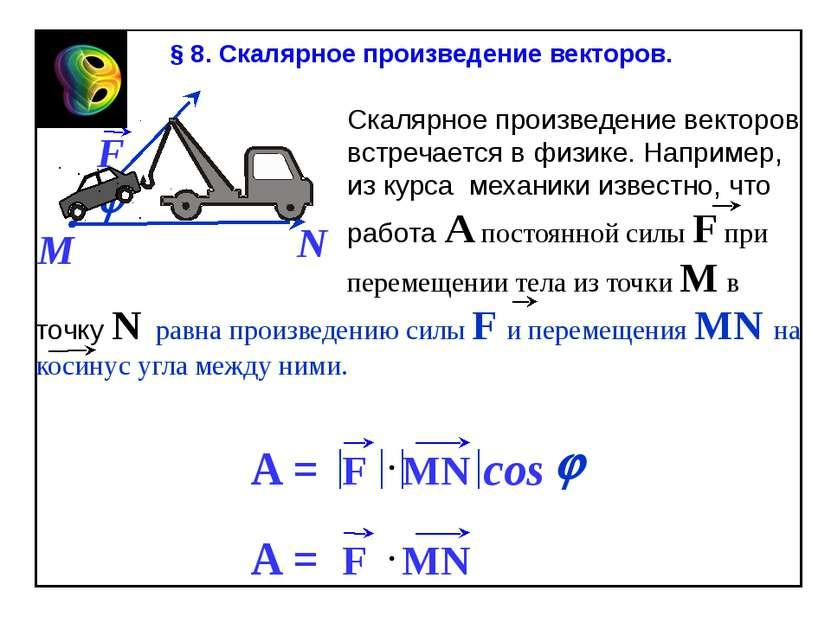 § 8. Скалярное произведение векторов.