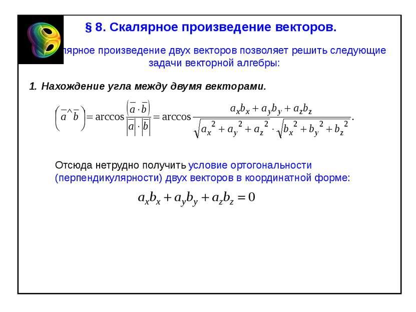 § 8. Скалярное произведение векторов. Скалярное произведение двух векторов по...