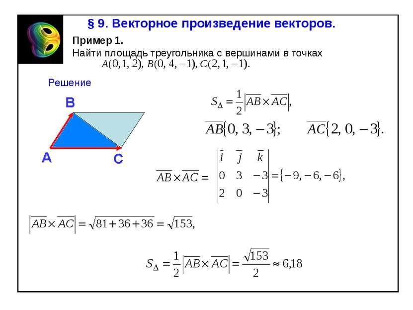 § 9. Векторное произведение векторов. Пример 1. Найти площадь треугольника с ...