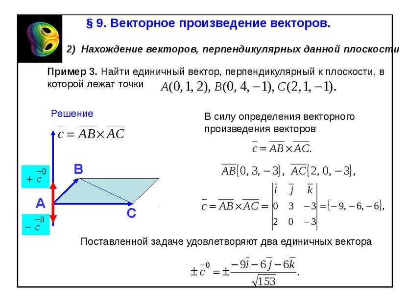 § 9. Векторное произведение векторов. 2) Нахождение векторов, перпендикулярны...