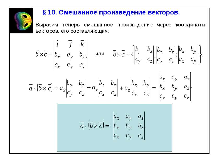 § 10. Смешанное произведение векторов. Выразим теперь смешанное произведение ...