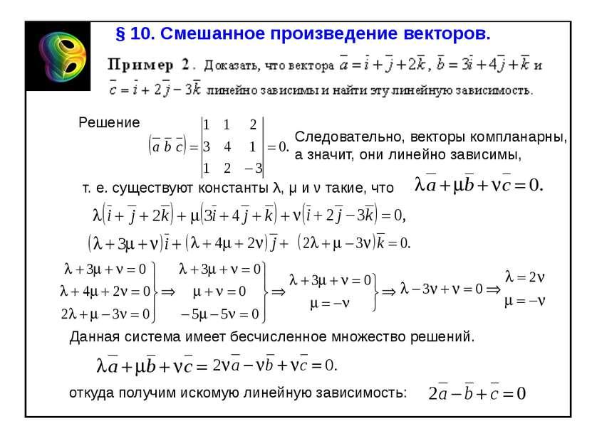 § 10. Смешанное произведение векторов. Решение т. е. существуют константы λ, ...