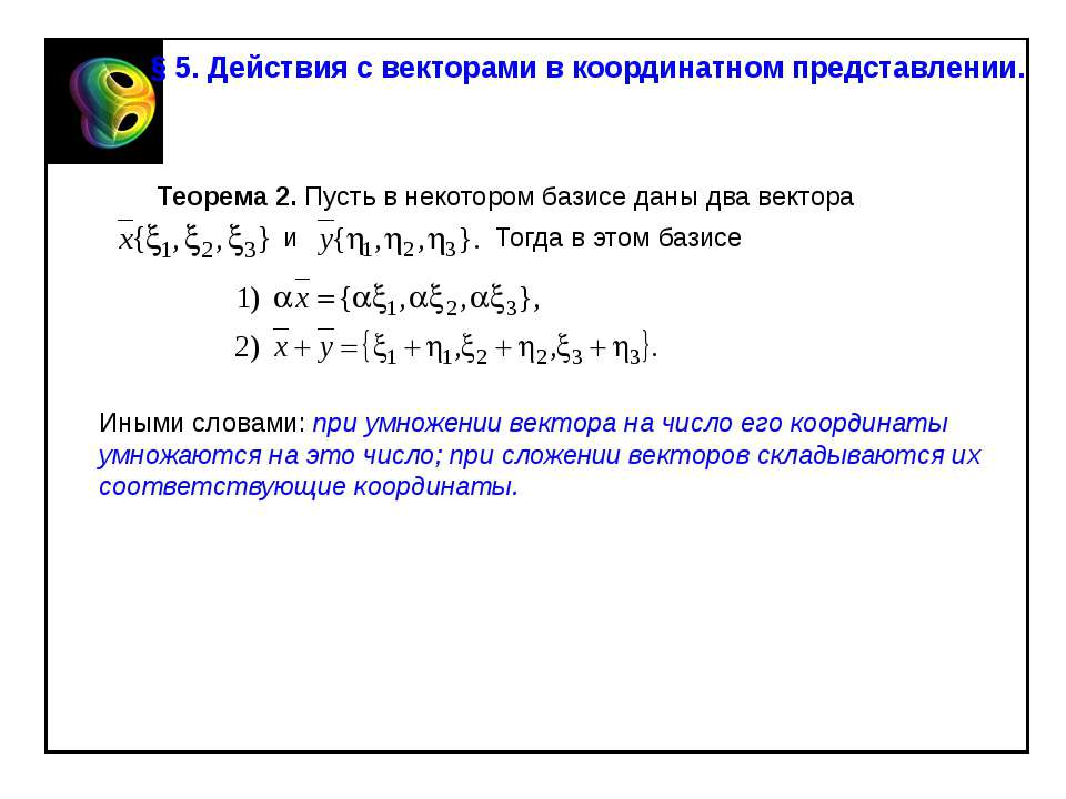 Теорема 2. Пусть в некотором базисе даны два вектора и Тогда в этом базисе Ин...
