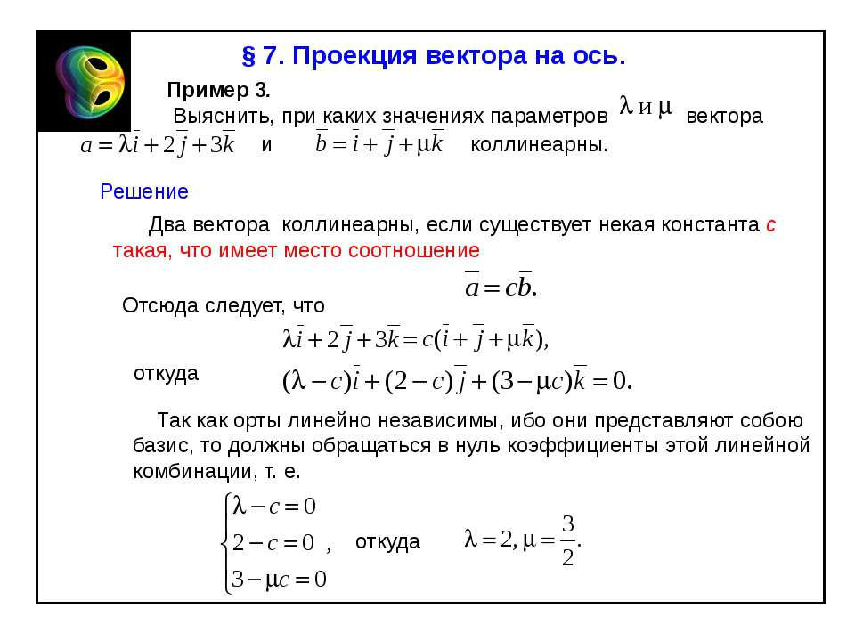 § 7. Проекция вектора на ось. Пример 3. Выяснить, при каких значениях парамет...