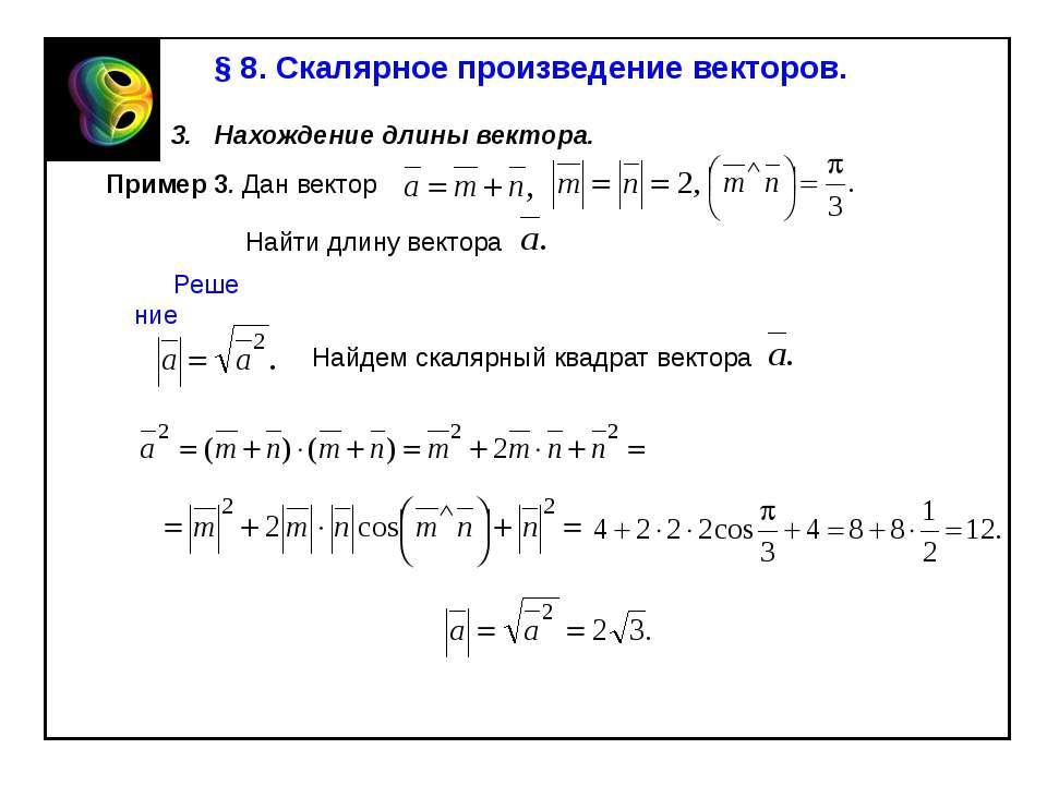 § 8. Скалярное произведение векторов. 3. Нахождение длины вектора. Пример 3. ...