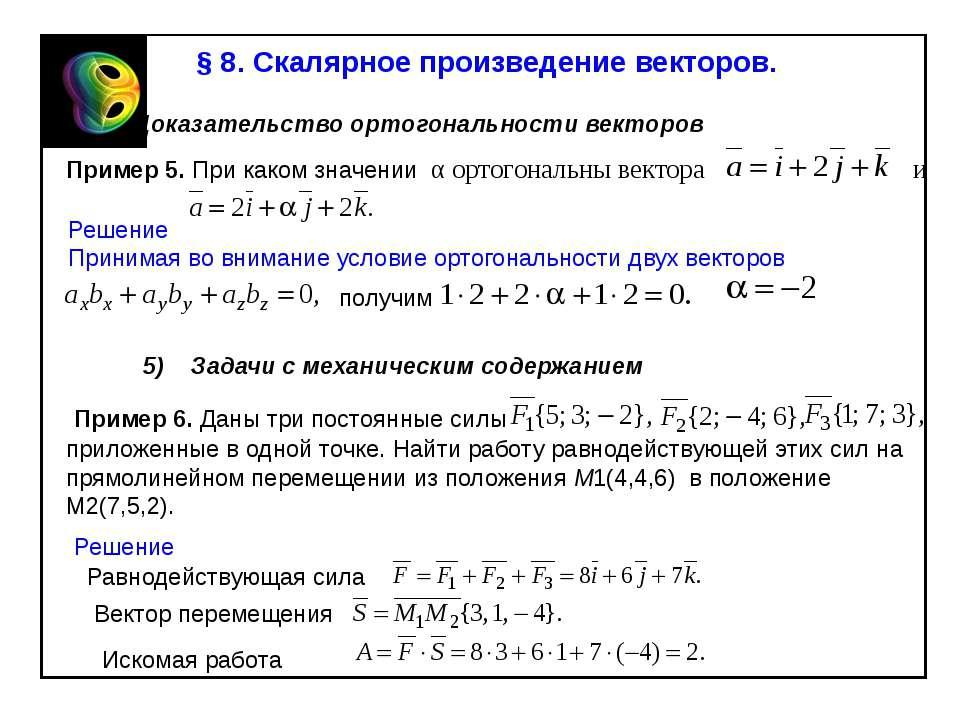 § 8. Скалярное произведение векторов. 4) Доказательство ортогональности векто...