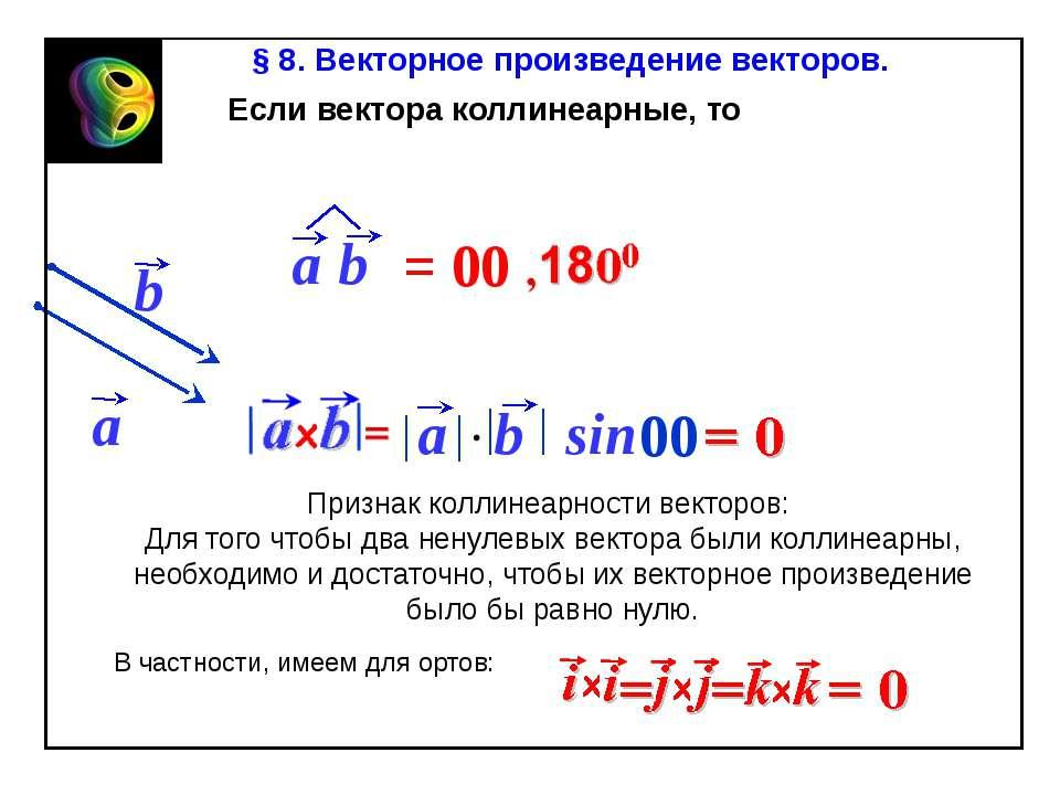 sin 00 § 8. Векторное произведение векторов. Признак коллинеарности векторов:...