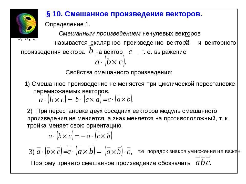 § 10. Смешанное произведение векторов. Определение 1. Смешанным произведением...