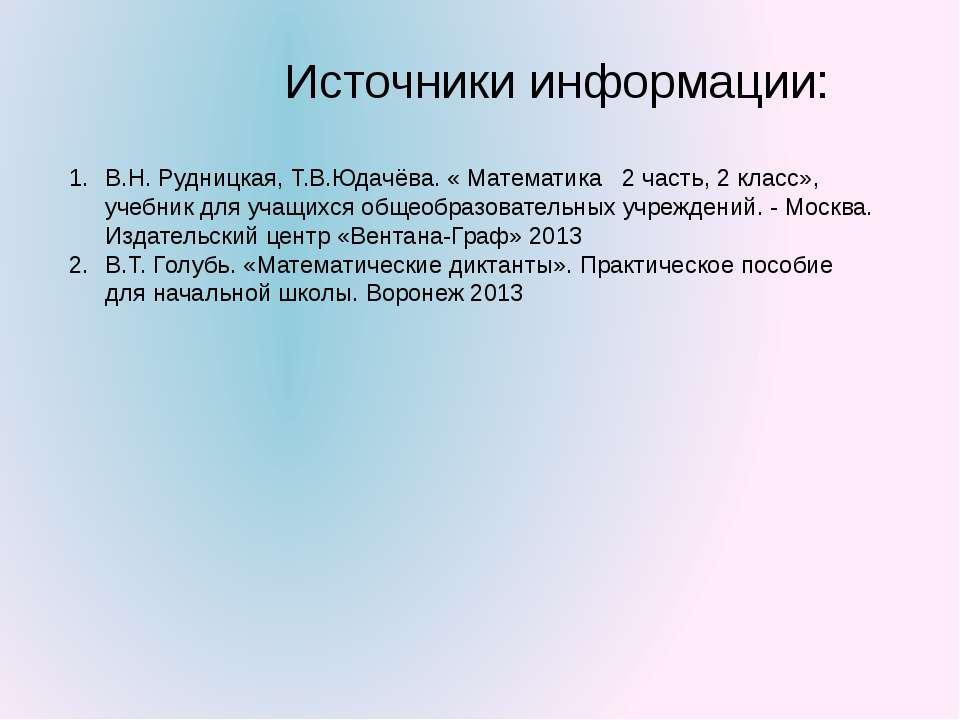 Источники информации: В.Н. Рудницкая, Т.В.Юдачёва. « Математика 2 часть, 2 кл...