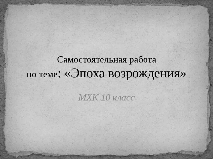 Самостоятельная работа по теме: «Эпоха возрождения» МХК 10 класс