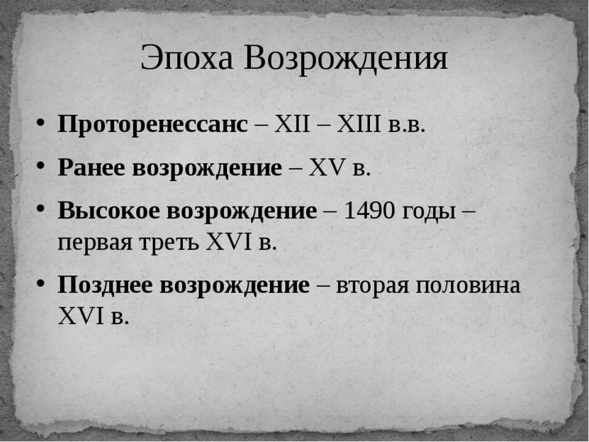 Эпоха Возрождения Проторенессанс – XII – XIII в.в. Ранее возрождение – XV в. ...