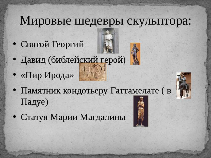 Святой Георгий Давид (библейский герой) «Пир Ирода» Памятник кондотьеру Гатта...