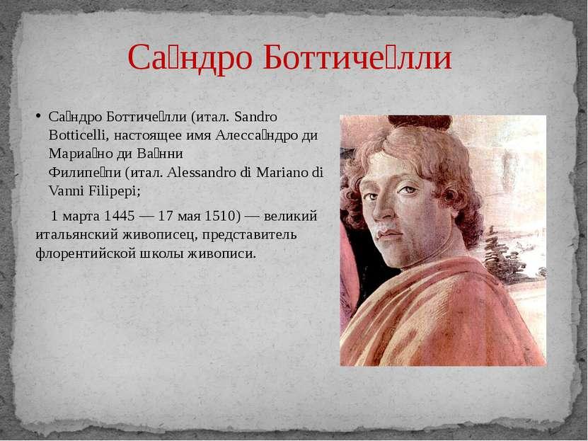 Са ндро Боттиче лли Са ндро Боттиче лли(итал.Sandro Botticelli, настоящее ...