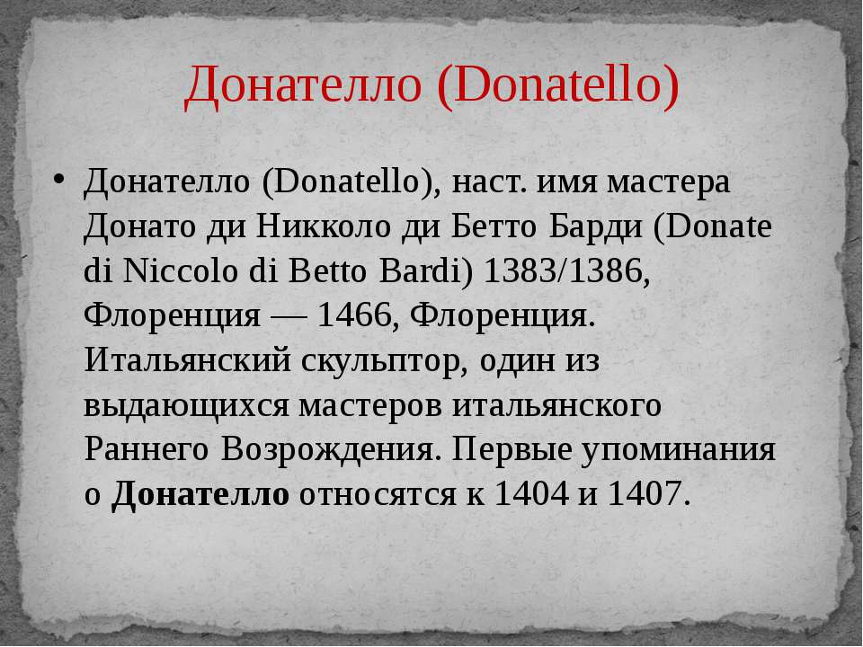 Донателло (Donatello) Донателло (Donatello), наст. имя мастера Донато ди Никк...