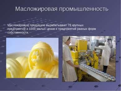 Масложировая промышленность Масложировую продукцию вырабатывают 76 крупных пр...