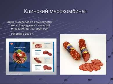 Клинский мясокомбинат Один из лидеров по производству мясной продукции - Клин...