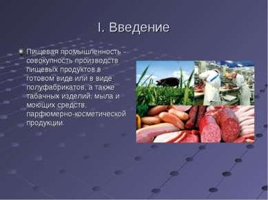 I. Введение Пищевая промышленность - совокупность производств пищевых продукт...