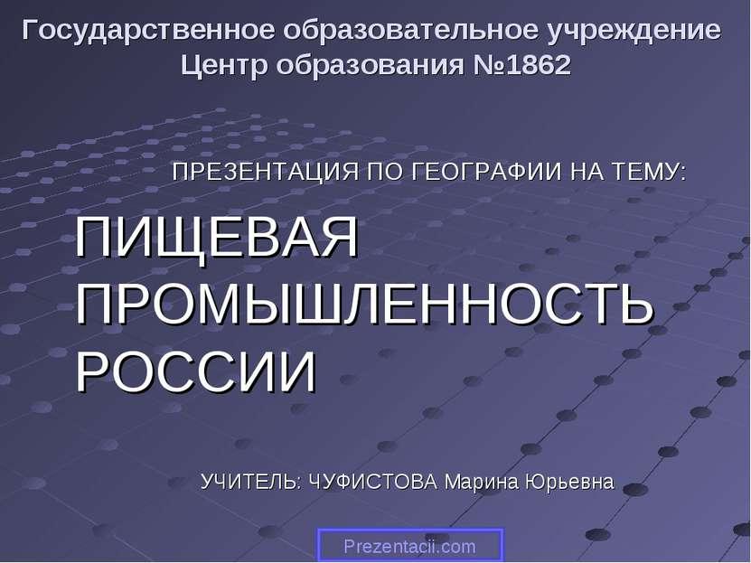 Государственное образовательное учреждение Центр образования №1862 ПРЕЗЕНТАЦИ...