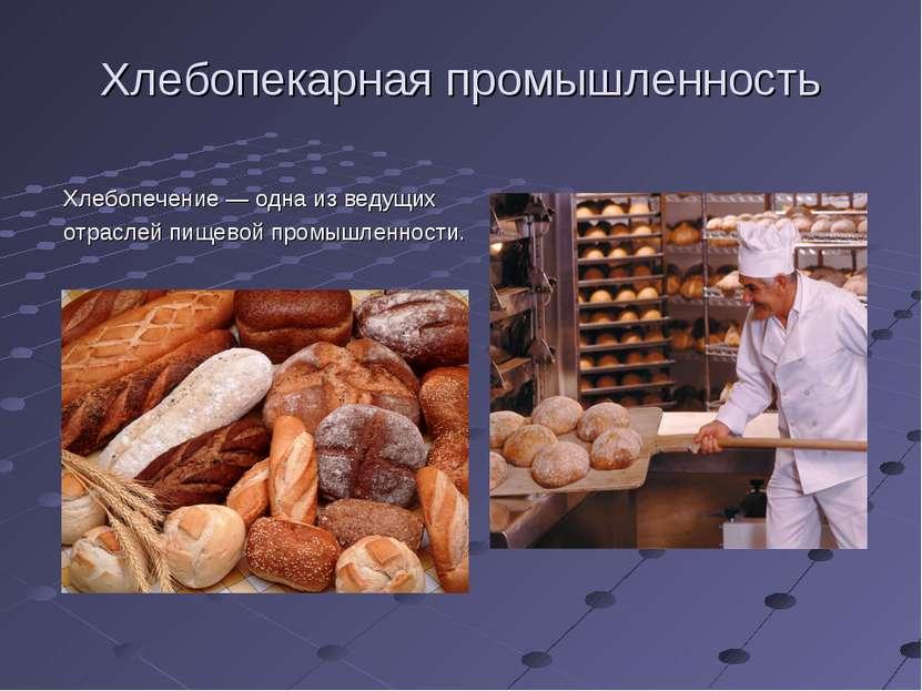 Хлебопекарная промышленность Хлебопечение — одна из ведущих отраслей пищевой ...