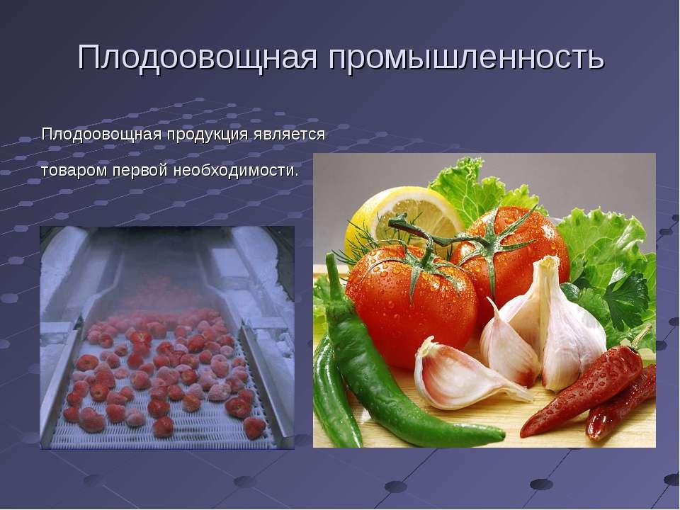 Плодоовощная промышленность Плодоовощная продукция является товаром первой не...