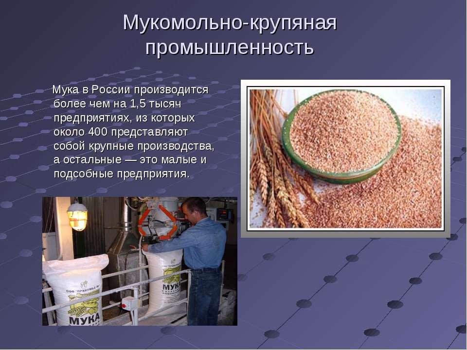 Мукомольно-крупяная промышленность Мука в России производится более чем на 1,...