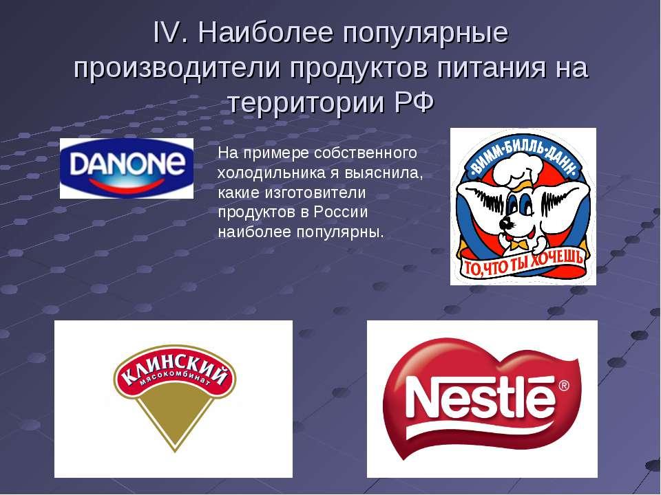 IV. Наиболее популярные производители продуктов питания на территории РФ На п...
