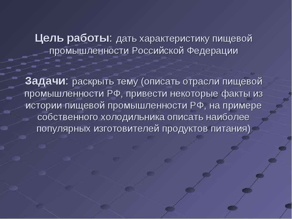 Цель работы: дать характеристику пищевой промышленности Российской Федерации ...