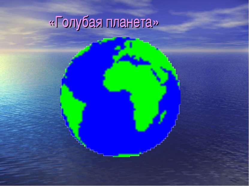 «Голубая планета»