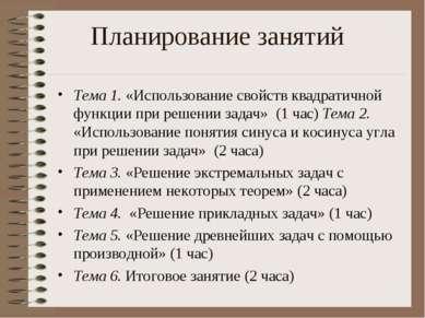 Планирование занятий Тема 1. «Использование свойств квадратичной функции при ...