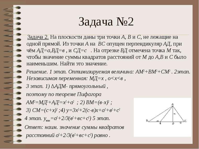 Задача №2 Задача 2. На плоскости даны три точки А, В и С, не лежащие на одной...