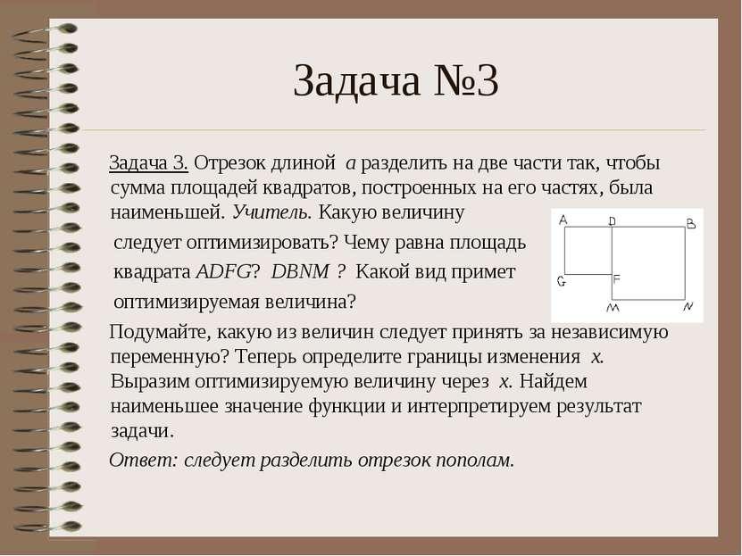 Задача №3 Задача 3. Отрезок длиной а разделить на две части так, чтобы сумма ...