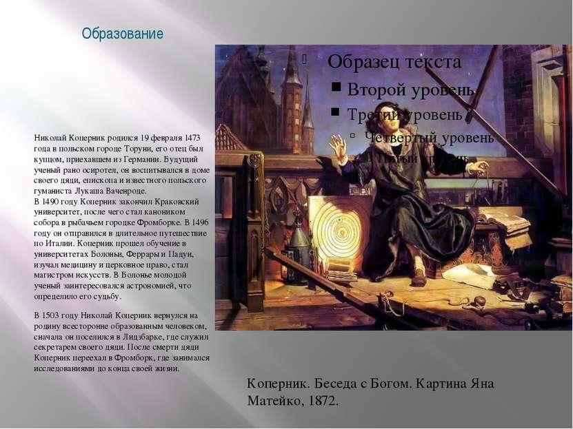 Образование Николай Коперник родился 19 февраля 1473 года в польском городе Т...
