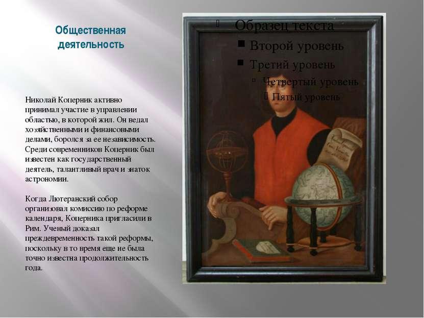 Общественная деятельность Николай Коперник активно принимал участие в управле...