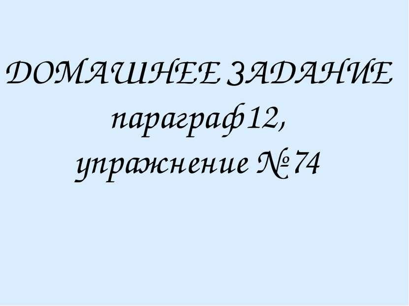 ДОМАШНЕЕ ЗАДАНИЕ параграф12, упражнение № 74