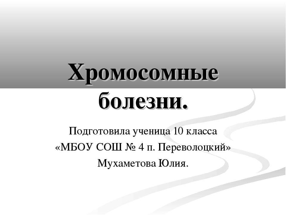 Хромосомные болезни. Подготовила ученица 10 класса «МБОУ СОШ № 4 п. Переволоц...