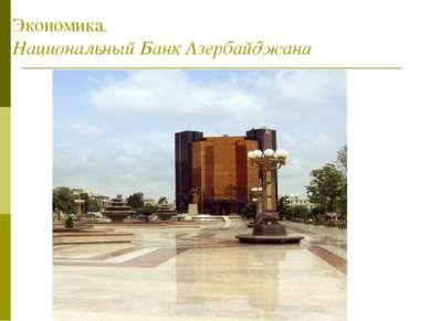 Экономика. Национальный Банк Азербайджана