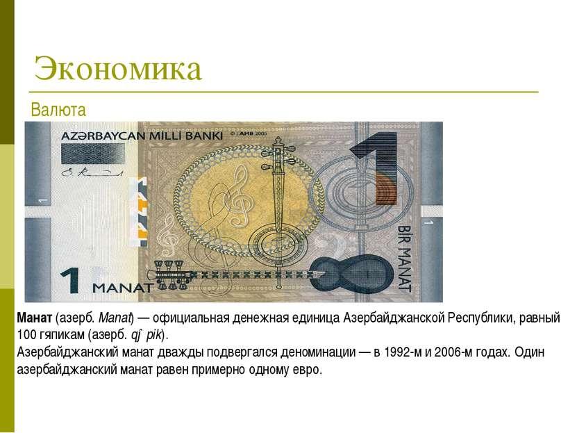 Экономика Манат(азерб.Manat)—официальная денежная единица Азербайджанской...