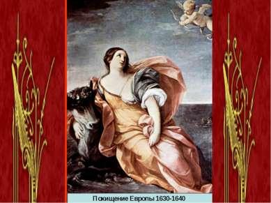 Похищение Европы 1630-1640