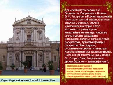 Карло Мадерна Церковь Святой Сусанны, Рим Для архитектуры барокко (Л. Бернини...
